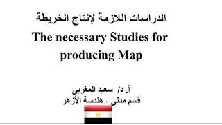 الدراسات اللازمة لإنتاج الخريطة pdf