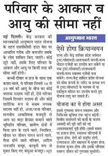 Ayushman Bharat Yojana Registration 2018 Free मिलेंगी दवाएं, Fee Health Checkup
