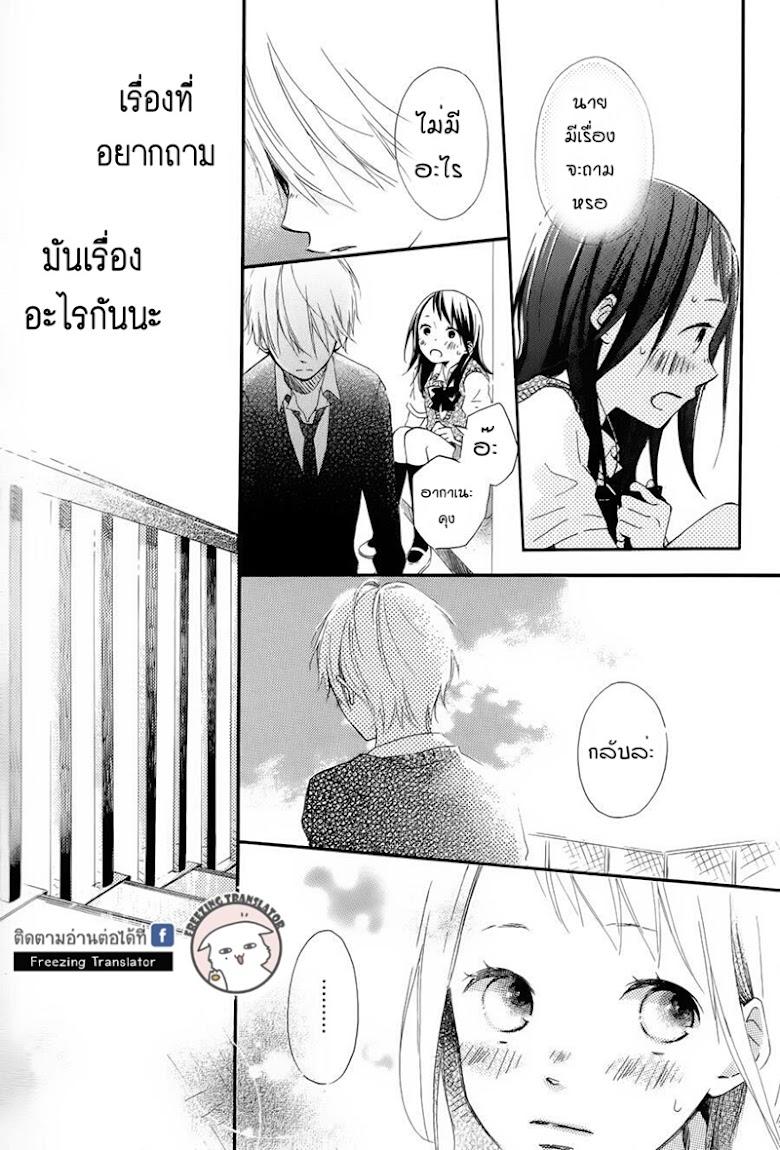 Akane-kun no kokoro - หน้า 33