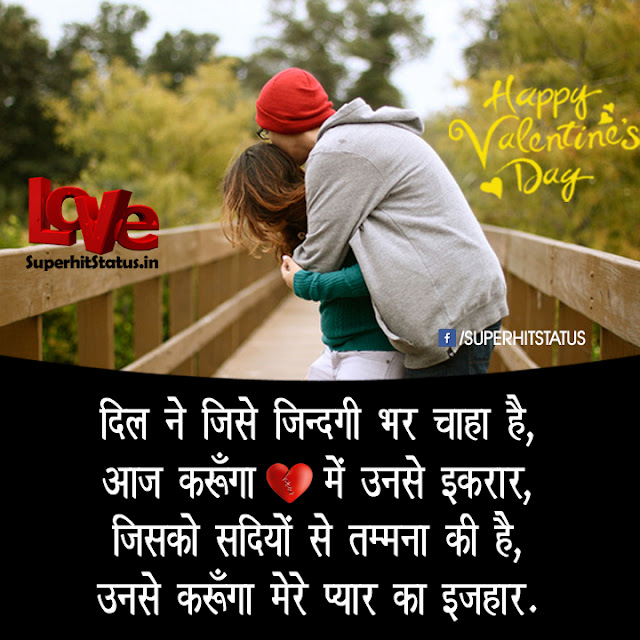 SMS in Hindi WIth  Images Wallpaper On Happy Valentine Day