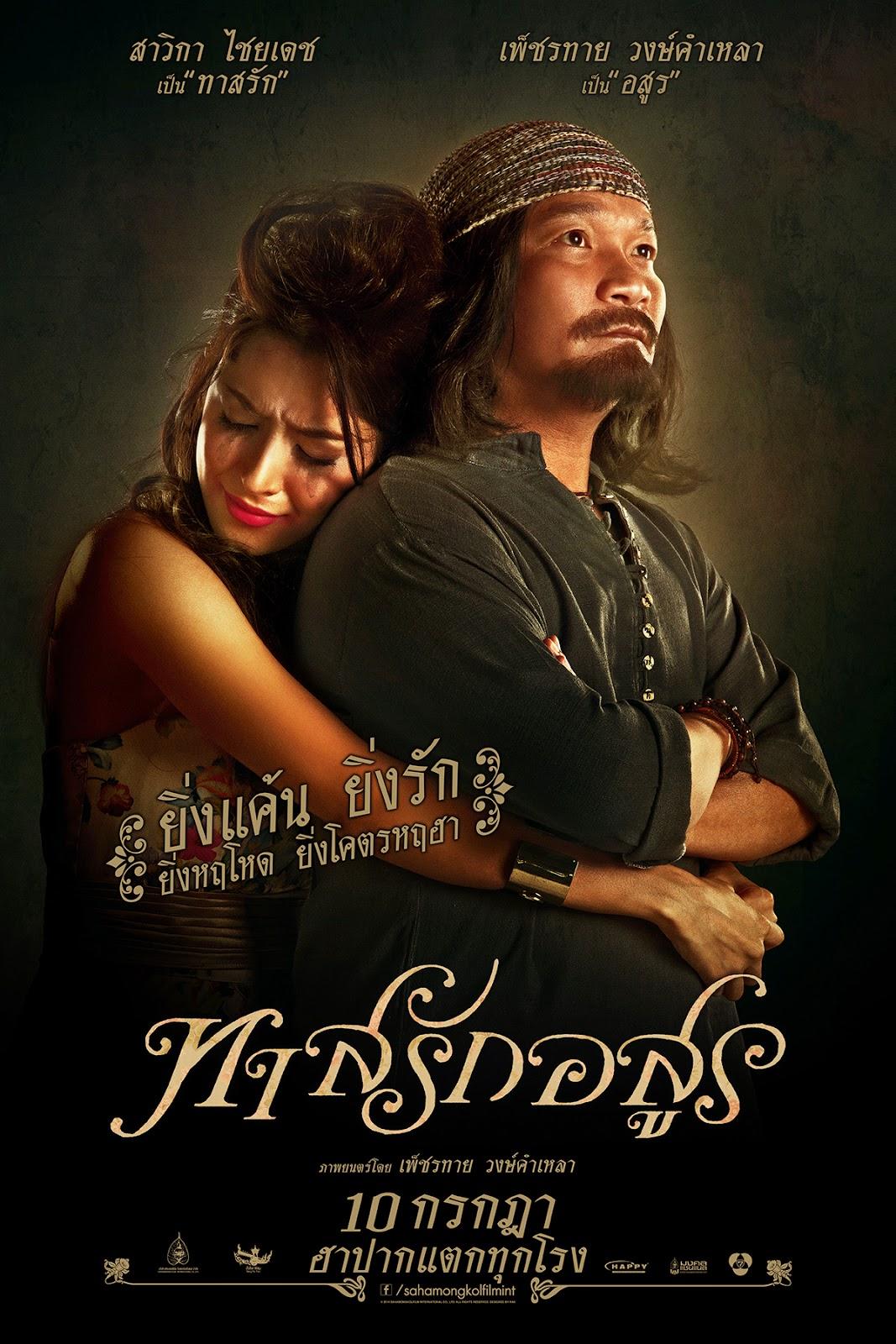 ดูหนัง Tas Rak Asoon - ทาสรักอสูร