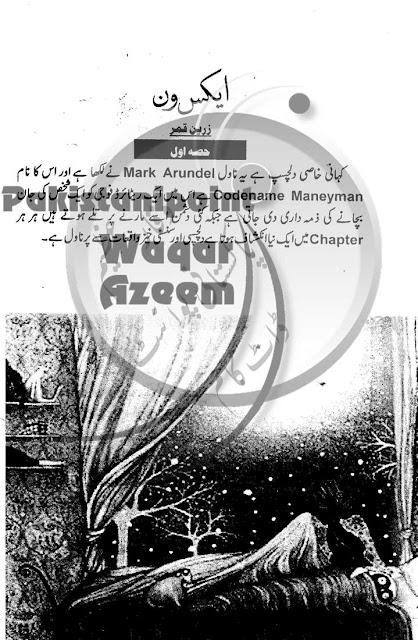 Free download X one Part 1 novel by Zareen Qamar pdf