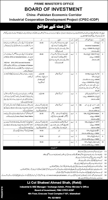 prime-minister-office-islamabad-jobs-2020