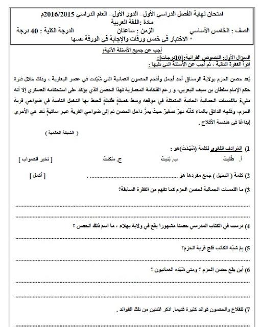 اختبار نهاية الفصل الدراسي الأول في اللغة العربية للصف الخامس الدور الأول 2016/2017