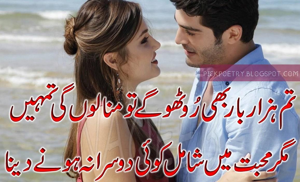 Latest Love Poetry in Urdu With Images   Best Urdu Poetry ...