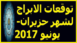 توقعات الابراج لشهر حزيران- يونيو 2017