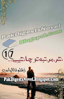 Hr Martba Tu Chaheay Episode 17 By Ana Ilyas / Download & Read Online