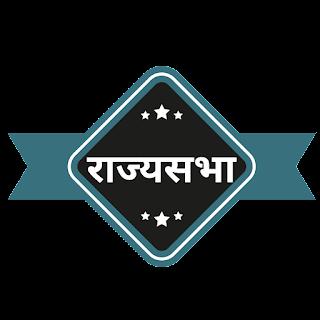 Quiz No. - 121 | राज्यसभा से संबंधित सामान्य ज्ञान। Rajyasabha GK