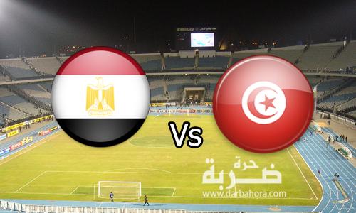 نتيجة مباراة مصر وتونس اليوم الجمعة 16-11-2018 تصفيات امم افريقيا