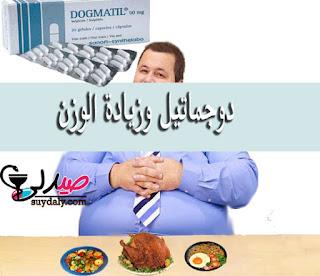 دوجماتيل 50 و 200 وزيادة الوزن