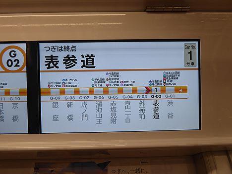 銀座線 表参道行き 1000系