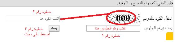 نتيجة الصف الثالث الاعدادي محافظة الجيزة 2019 برقم الجلوس