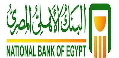 اعلان وظائف البنك الاهلى NBE 2019 - حديثي التخرج جميع المحافظات والفروع التقديم الان