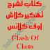 تحميل كتاب لشرح تهكير لعبة  كلاش اوف كلانس Clash Of Clans