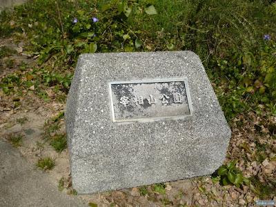 宰相山公園石表札