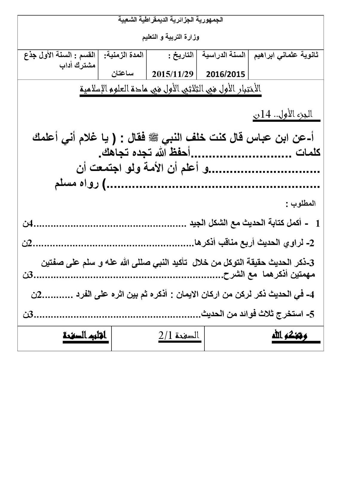 امتحان التربية الاسلامية مع التصحيح وسلم التنقيط للفصل الأول السنة الأولى ثانوي آداب
