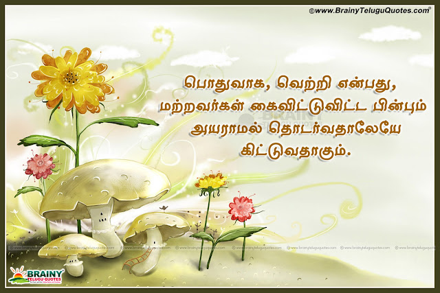 Here is a Thought for The day in Tamil Language with niec Images, Good Tamil Inspiring and motivated Messages for Best Friends, Top Tamil Good Morning and Inspiring Great Words in Tamil Font, Tamil Quotes Adda Kavithai Images Free, Daily Tamil Kavithai about Life, Awesome Tamil True Lines for Facebook  and Whatsapp, Tamil Wallpapers with Kavithai.