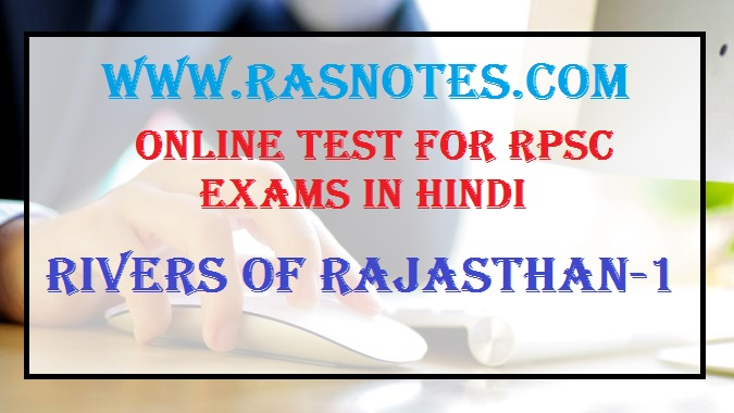 online test for rpsc exams in hindi- rivers of rajasthan