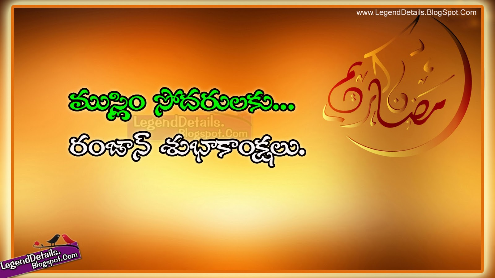 Ramzan Ramadan Telugu Wishes Quotes And Greetings Legendary Quotes