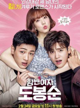 مسلسل الدراما الكوري Strong Woman Do Bong Soon المرآة القوية دو بونج سون الحلقة 5 اون لاين