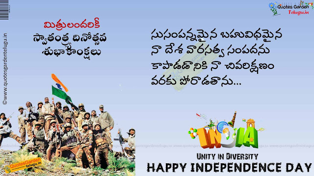 69th Independence day Quotes in telugu 891