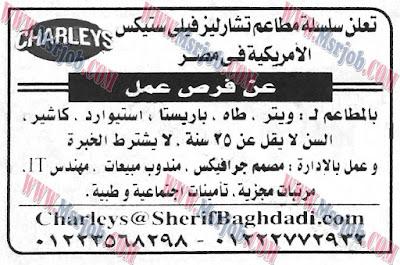 مطاعم تشارليز مصر 2016