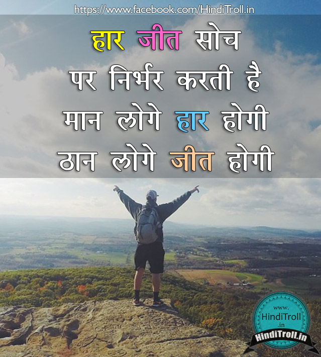 Success Is Aim of our life | Motivational Quotes hindi