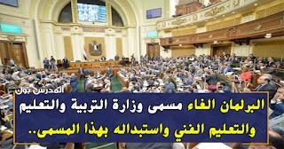 البرلمان يقرر تغيير لقب وزير التربية والتعليم