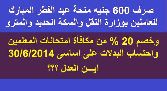 أين العدل ؟ صرف 600 جنيه منحة عيد الفطر للعاملين بالنقل والخصم من مكافأة المعلمين ومرتباتهم