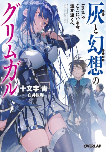 Resumo Light Novel: Grimgar