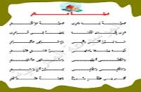 الموسوعة المدرسية - تحية الدار - أناشيد ومحفوظات للسنة الأولى ابتدائي