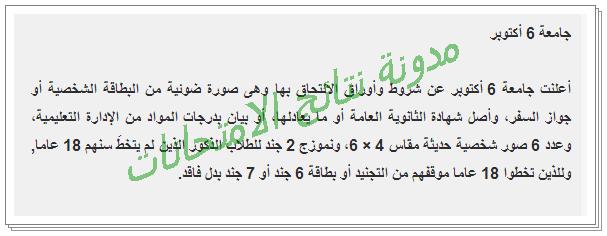 شروط وأوراق الالتحاق ومصروفات جامعة 6 اكتوبر 2014-2015