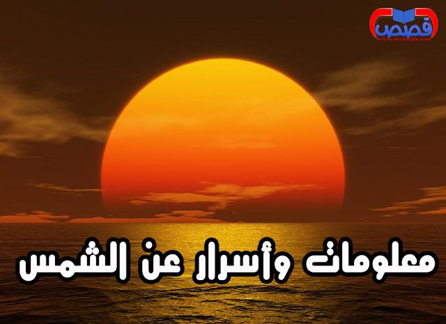 معلومات | معلومات وأسرار عن الشمس
