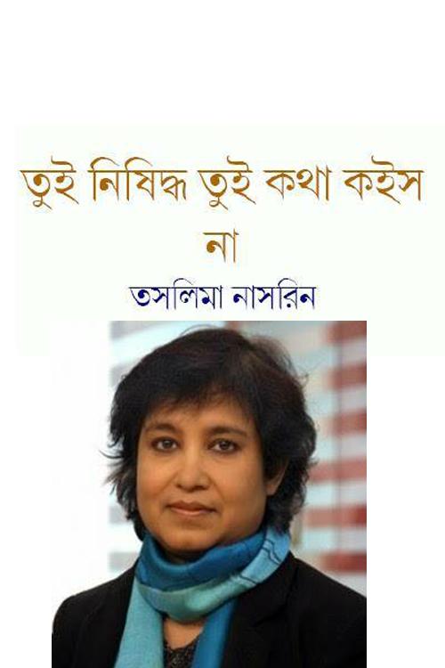 Taslima Nasrin Books In Bangla