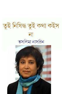 Tui Nishiddha Tui Kotha Koisna By Taslima Nasrin