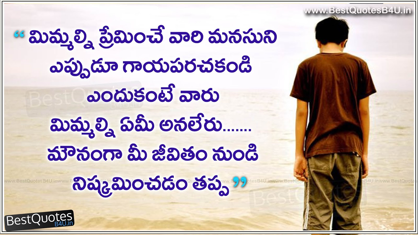 Telugu Love Quotes Magnificent Sad Quotes About Love In Telugu  Dobre For
