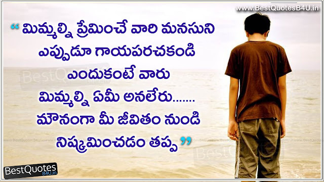 Sad Quotes About Love And Pain In Telugu : quotes in telugu love quotes in telugu beautiful telugu status love ...