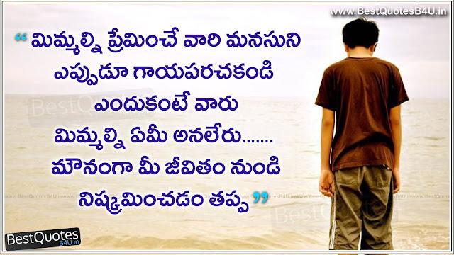 quotes in telugu love quotes in telugu beautiful telugu status love ...