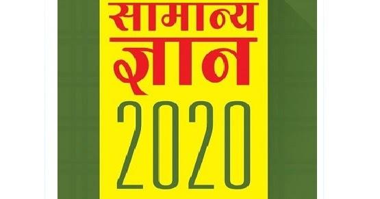 Arihant Samanya Gyan 2020 by Manohar Pandey [Hindi, Paperback]