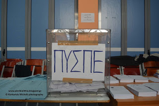 Αποτελέσματα εκλογών Πρωτοβάθμιας Εκπαίδευσης Πιερίας