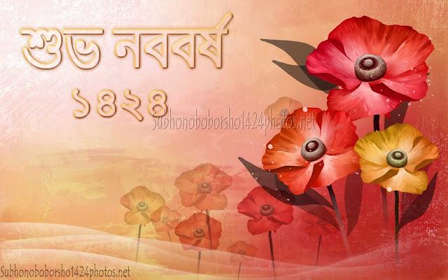 শুভ নববর্ষ ২০১৭ Photo HD Download