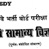 Download Speedy General Science Book in Hindi PDF for Railway exam