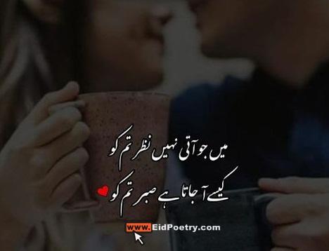 Main jo aati nahi nazar tum ko
