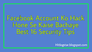 How To Save Facebook Account From Hacking Best Security Tips