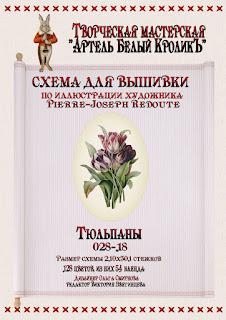028-18 Тюльпаны + PM