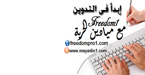 Application Freedom1  ميادين الحرية