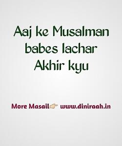 Aaj ke Musalman babes lachar Akhir kyu