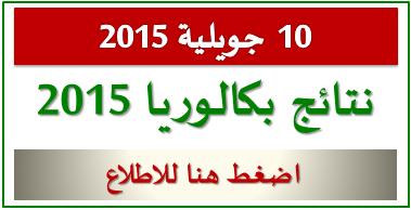 نتائج امتحان شهادة البكالوريا 2015 bac