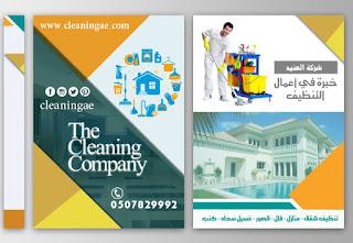 شركة تنظيف قصور ابوظبي