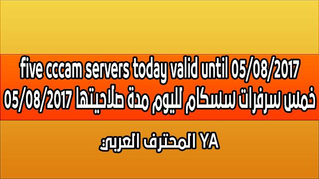 five cccam servers today valid until 05/08/2017  05/08/2017 خمس سرفرات سسكام لليوم مدة صلاحيتها